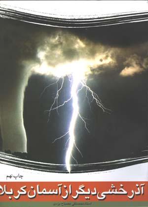 آذرخشى دیگر از آسمان کربلا - به روز رسانی :  3:46 ع 89/11/5 عنوان آخرین نوشته : اربعین حسینی